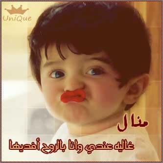 صور اسم منال (4)