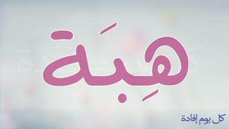 صور اسم هبة (2)