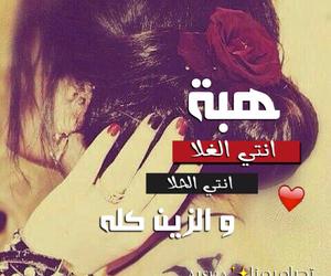 صور اسم هبة (3)