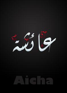 صور اسم Aisha (1)