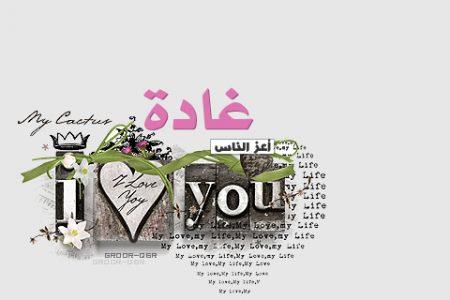 صور اسم Ghada (2)