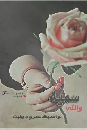 صور اسم Somaya (2)