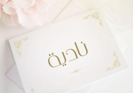 صور اسم nadia (2)