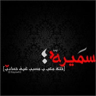 صور اسم samira (2)