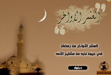صور العشرة الاواخر رمضان (1)