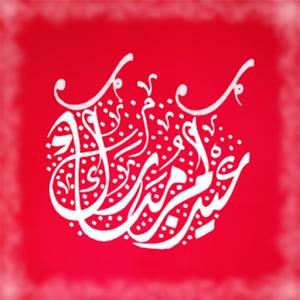 صور بطاقات ورمزيات تهنئة بعيدالفطر المبارك2016 (1)