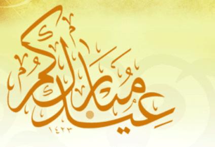 صور بطاقات ورمزيات تهنئة بعيدالفطر المبارك2016 (2)