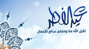 صور تهنئة بعيد الفطر المبارك 2016 بطاقات ورمزيات تهنئة (3)