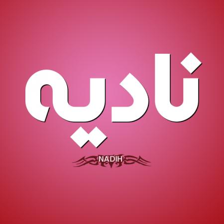 صور خلفيات اسم نادية (2)