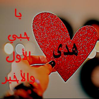 صور خلفيات ورمزيات بأسم هدي (2)
