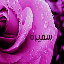 صور رمزية اسم سميرة (3)