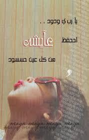 صور رمزية اسم عائشة (4)