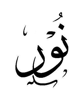 صور رمزية مكتوب عليها نور Noor (1)