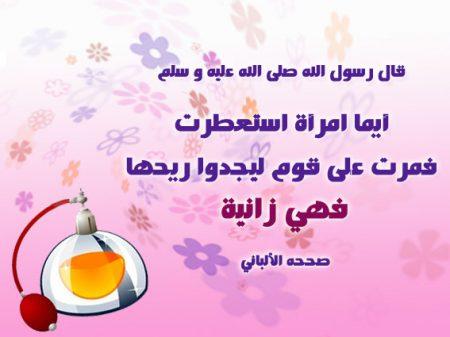 صور عن ارتداء الحجاب (2)