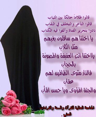 صور عن ارتداء الحجاب (4)