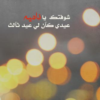 صور للبنات بأسم نادية (1)
