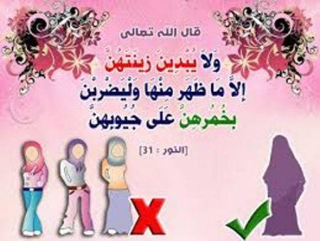 صور للحجاب (1)