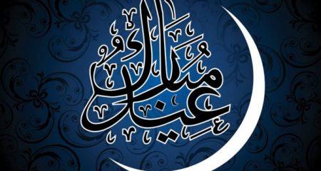 صور للعيد (1)