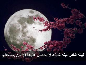 صور ليلة القدر للفيس بوك (4)