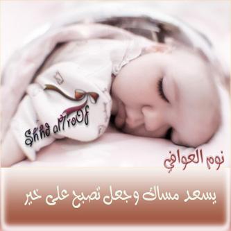 صور مسائية عن النوم (1)
