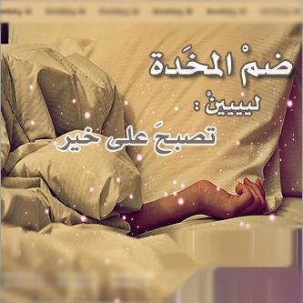 صور مسائية لقبل النوم (2)