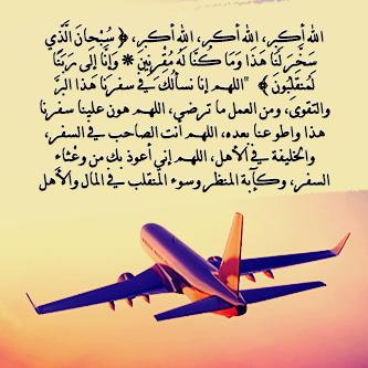 صور وعبارات للمسافرين (1)