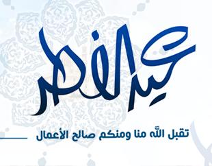 عيدفطر مبارك 2016 (1)