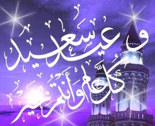 عيد الفطر 2016 تهنئة بالعيد الصغير عيد سعيد (2)