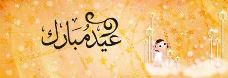 عيد الفطر 2016 تهنئة بالعيد الصغير عيد سعيد (4)