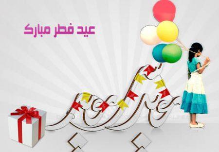 عيد مبارك 2016 (3)