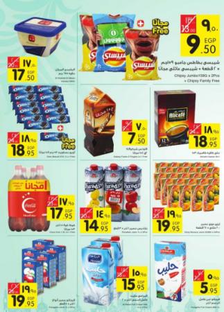 كارفور رمضان عروض2016