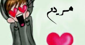 مريم اسم مكتوب علي صور (1)