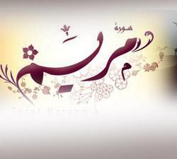 مريم اسم مكتوب علي صور (3)