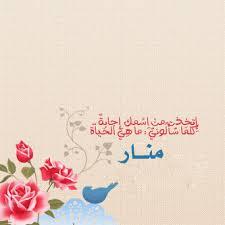 منار (1)
