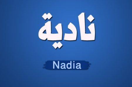 ناديه (2)
