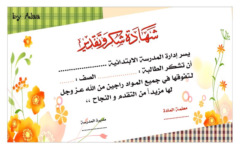 نموذج شهادة شكر وتقدير (1)
