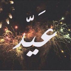 احلي رمزيات وصور عيدالفطر المبارك (5)