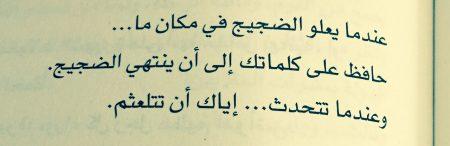 الصمت (2)