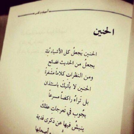 مقتطفات من كتاب كلك الليله بصدري