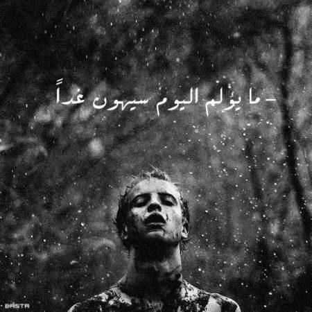 رمزيات ألم (1)
