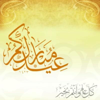 رمزيات عيدالفطر2016 احلي صور رمزية للعيد (1)
