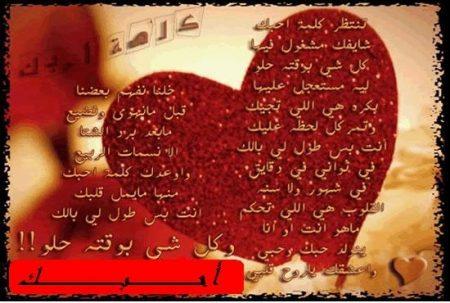 صور كلمة احبك  (3)