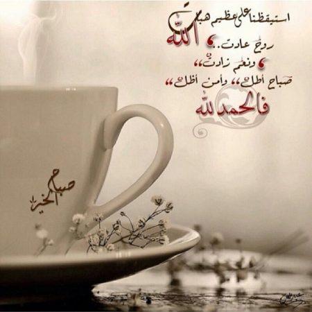 اجمل صور صباح الخير  (2)