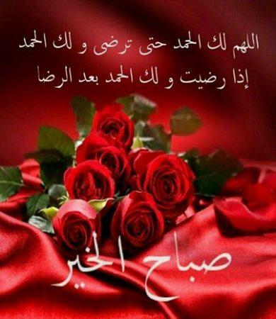 رمزيات صباح الخير (1)