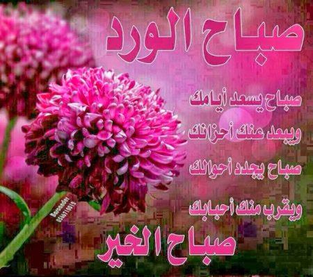 صور صباح الخير رومانسيه جديدة وجميلة أحلي صباح (2)