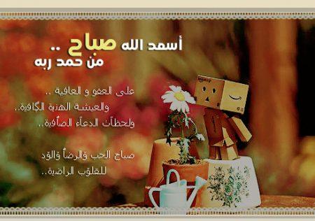صور صباح جميل وعسل (2)