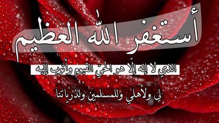صور عبارات استغفار وصور اسلامية (1)