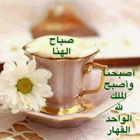 صور فيس بوك صباح الخير (1)