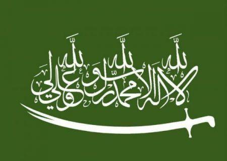 علم سعودية (1)