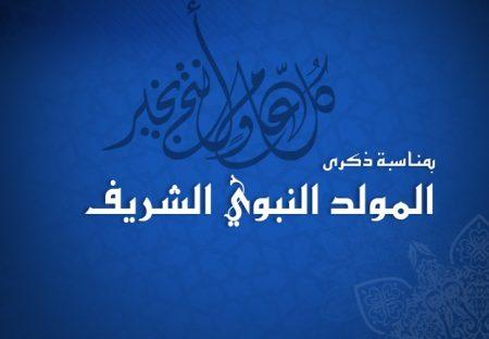 اجمل صور تهنئة بالمولد النبوي الشريف 1438 (3)